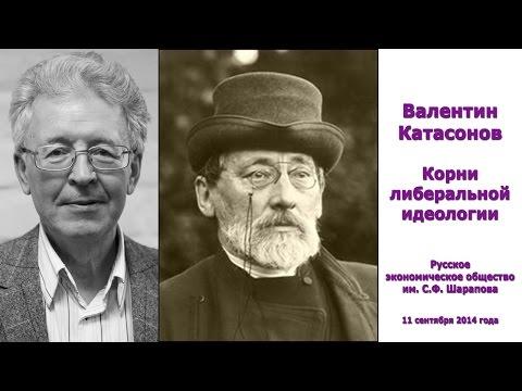 Валентин Катасонов - Корни либеральной идеологии