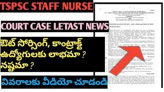TSPSC STAFF NURSE COURT CASE UPDATE   TSPSC STAFF NURSE