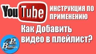 Как Добавить Видео в Плейлист на YouTube Канале