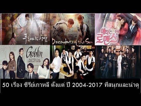 50 เรื่อง ซีรี่ย์เกาหลี ตั้งแต่ ปี 2004 - 2017 ที่สนุกและน่าดู // By ซีรี่ย์