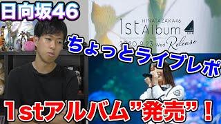 〈参考URL〉 https://www.hinatazaka46.com/s/official/news/detail/R00046?ima=0000 https://www.hmv.co.jp/news/article/2007301010/ 〈チャンネル登録〉 ...