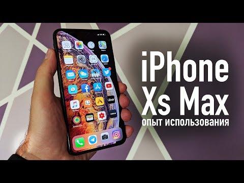 Опыт использования iPhone XS Max. Сравнение камер с iPhone X