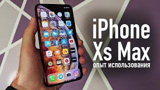 Досвід використання iPhone XS Max. Порівняння камер з iPhone X