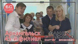 Архангельск: 45-й филиал сети «Вита Бриз» | Банда Соленого
