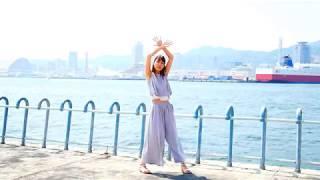 初の神戸で撮影。大好きなまなこちゃんの振り。海の匂いが好き。 使用楽...