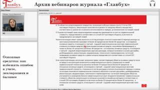 Основные средства как избежать ошибок в учете (2011)