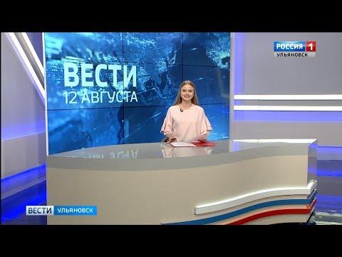 """""""ВЕСТИ-УЛЬЯНОВСК"""" – 12.08.19- 14.25"""