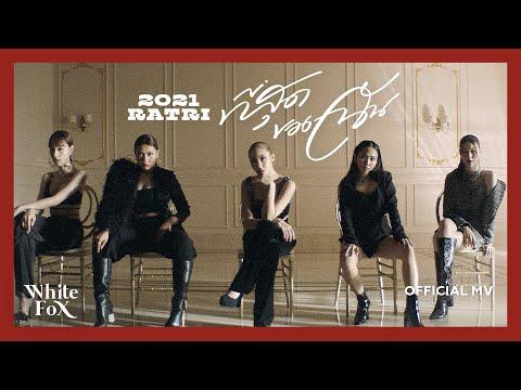 2021 ราตรี - ที่สุดของฉัน [Official MV]