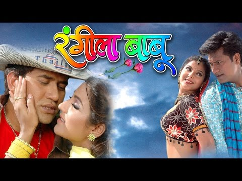 RANGEELA BABU - Full Length Bhojpuri Video Songs Jukebox