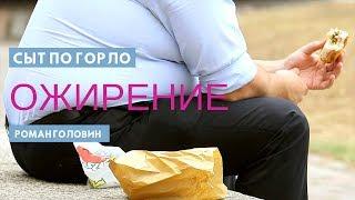 Ожирение (Сыт по горло) - Роман Головин
