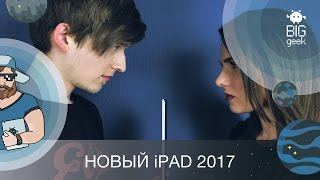 НОВЫЙ iPAD 2017: ВСЕ ПЛЮСЫ И МИНУСЫ ► BIG GEEK