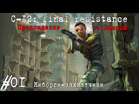 C-12: Final Resistance - 1 часть - Киборги-захватчики