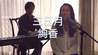 三日月 - 絢香カバー|Ayaka - Mikazuki Crescent Moon (Erika Hosoi Cover)【LIVE】