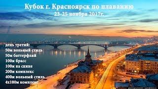 Кубок г. Красноярска по плаванию 23-25.11.17 третий день