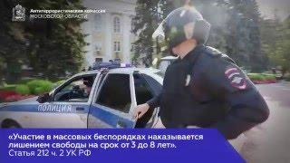 Антитеррористическая комиссия Московской области предупреждает(, 2016-01-12T12:19:10.000Z)