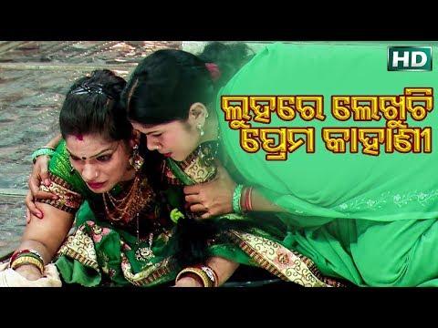 Sad Song -ଭୁଲି ମୁଁ ପାରୁନି Bhuli Mun Paruni || NEW JATRA || Luhare Lekhuchi Prema Kahani