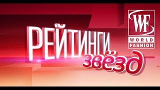 Рейтинги Звезд: Самые Завидные Холостяки России