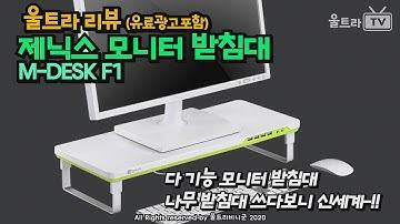 제닉스 M-DESK F1│다기능 모니터 받침대 [울트라TV]