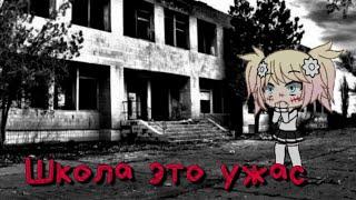 Школа это ужас | мини-фильм ужасов | gacha life