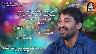 VIJAY GADHVI Paldi Una live 2 | FULL HD VIDEO | Produce By STUDIO SARASWATI JUNAGADH.