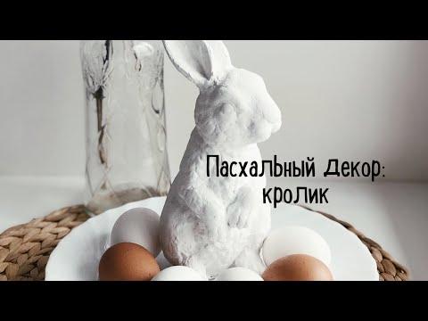 Пасхальный декор: кролик | Easter Bunny 🐰 🐇