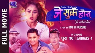 Je Sukai Hos - New Nepali Full Movie || Umesh Gurung, Chanda Dahal, Nabaraj Jung Thapa, Roshan