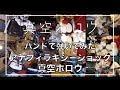 【バンドで弾いてみた】アナフィラキシ−ショック / 真空ホロウ by 真空ホロウ