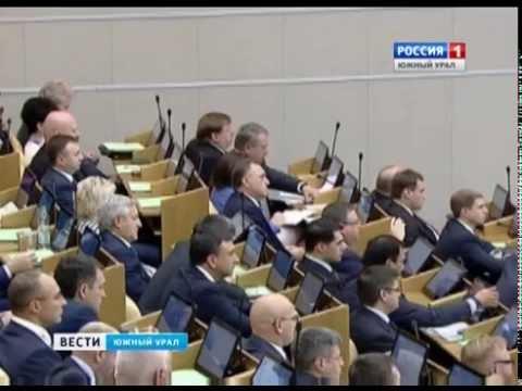 Первое заседание Госдумы нового созыва