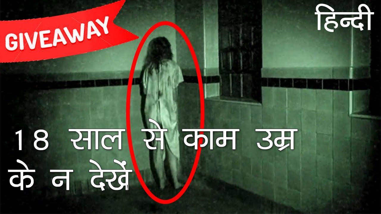 भारत के सबसे खतरनाक भूतिया घर | [Giveaway] India's Most Haunted Houses in  Hindi