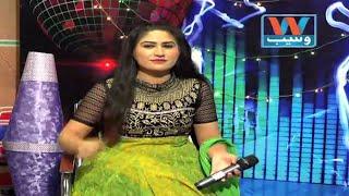 Yaari Lesan Ta Masaat Naal Lesan - Shehzadi Irum Sayal - Latest Punjabi And Saraiki Song 2016