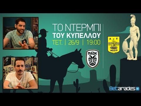 ΠΑΟΚ - ΑΡΗΣ | Στοίχημα - Προγνωστικό (Κύπελλο Ελλάδας 2018-19)