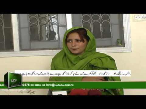Mansehra Girl Gang raped by Local Police - HCP Exclussive Report