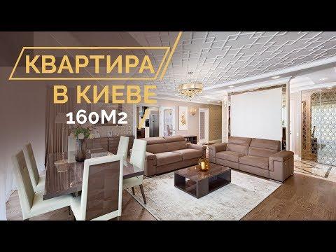 Антонович Дизайн. Дизайн Квартиры 160 м2