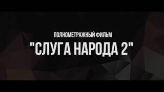 Фильм Слуга Народа 2 - Скоро Премьера на Youtube
