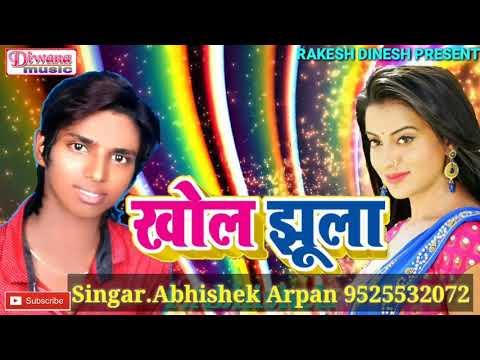 "IIहाट सेक्सी सुहागरात खोल झुलाll (अभिषेक अर्पण, तानीया ) ""Abhishek Arpan Lagan Special Song 2018"""