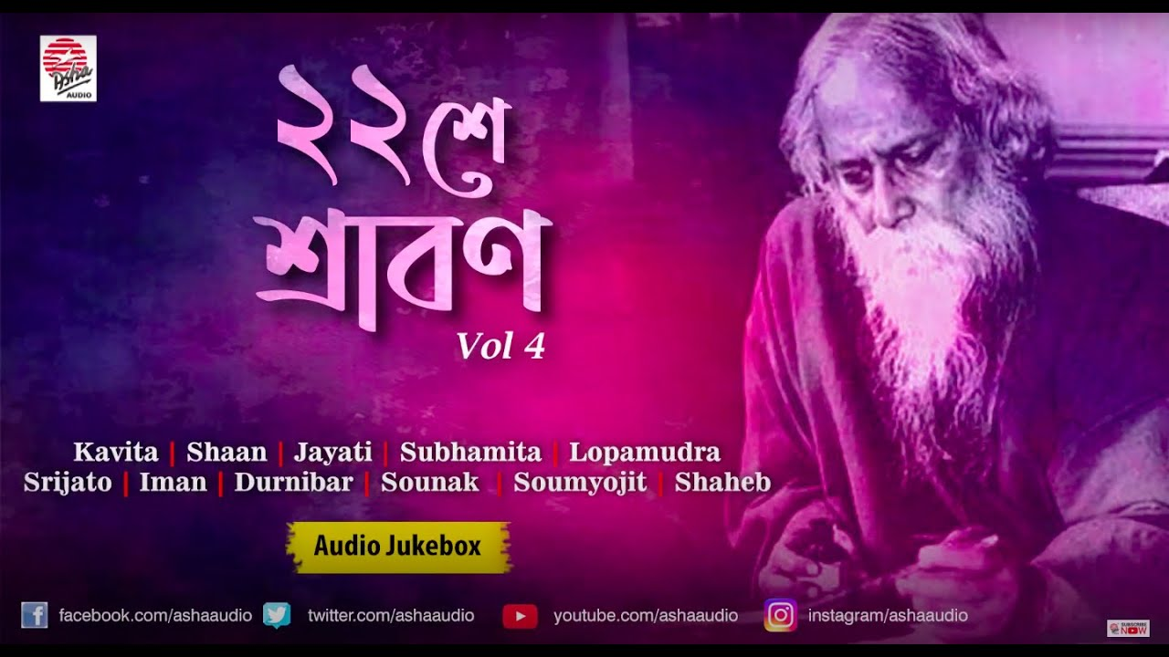 22 Shey Srabon (২২ শে শ্রাবণ) Volume 4 | Favourites of Tagore (কবিগুরুর বাছাই করা গান)