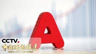 [中国财经报道]3只退市股今天集体告别A股| CCTV财经