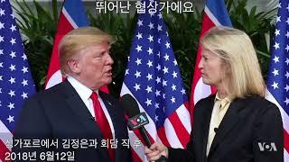 """(미혹주의) 트럼프 """"김정은은 자기 인민 사랑해"""""""