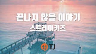 [TJ노래방] 끝나지않을이야기 - 스트레이키즈 / TJ Karaoke