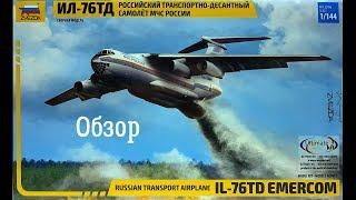 Ил-76 ТД Обзор модели самолёта 1:144. Звезда 7029