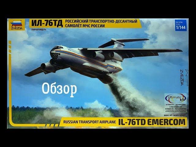 Обзор Ил-76ТД МЧС - Звезда 7029