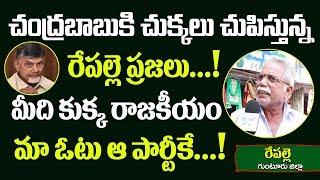 చంద్రబాబుకి చుక్కలు చూపిస్తున్న రేపల్లె ప్రజలు..! Repalle Public Talk | Who will Win In AP Elections