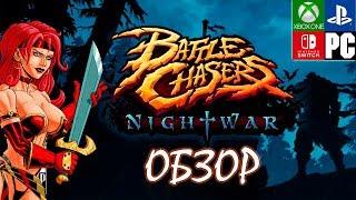 BATTLE CHASER: NIGHTWAR - ОБЗОР jRPG ИГРЫ