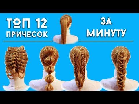 Видео уроки прически из хвоста