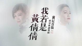 《我若是黃倩倩》黃妃 Huang Fei - 2018 首張時空概念專輯 Trailer