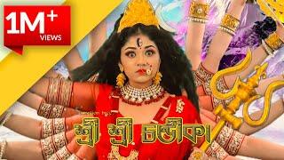 Mahalaya 2020 ll Shree Shree Chandika ll Devi Vandana Part 3 ll Official Video