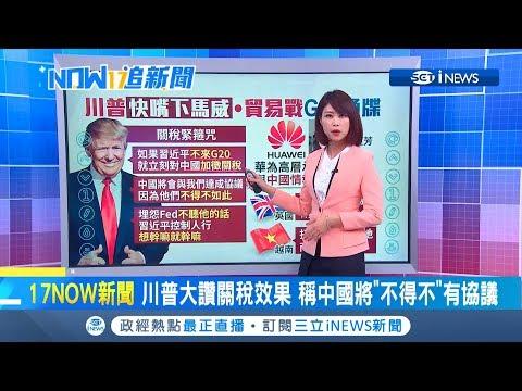 中美貿易戰川普大讚關稅效果 對習近平下馬威:不來G20休怪美國無禮|【17追新聞】20190611|三立iNEWS