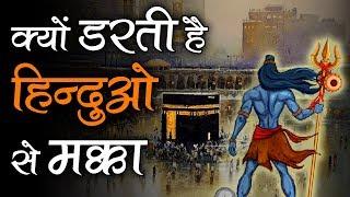 क्यों डरते हैं हिंदुओं से ये मक्का मदीना  जाने से ? || Why Hindu's can't go in Makka Madina?HIDDEN?