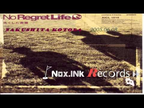 No Regret Life - Nakushita kotoba (Single Album)2005