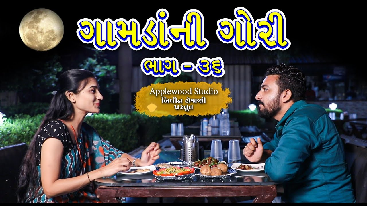 Download ગામડાંની ગોરી - ભાગ-36    Gamdani Gori - Part - 36    Gujrati Shortfilm   By.AppleWood ShortMovie.